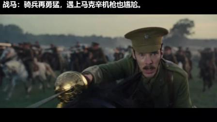 【刺激震撼的战争名场面】再威猛英勇的骑兵,在现代化的武器面前,瞬间都变的不堪一击!
