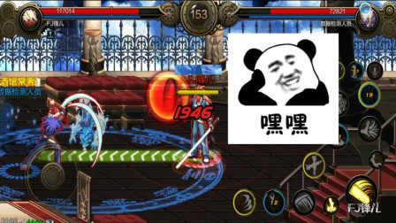 dnf手游:狂战士与鬼泣的巅峰搞笑对决,全程表情包
