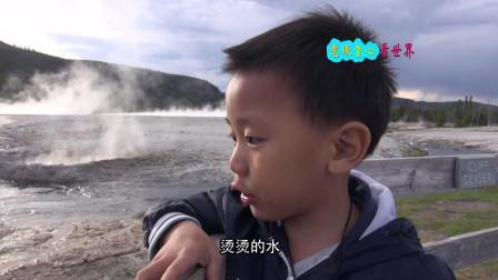 美国黄石公园地热温泉开启三岁中国娃对世界的探索《耄眼童心看世界》第44集《热泉的王国》