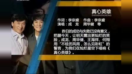 周华健和成龙演唱《真心英雄》, 久唱不衰的经典老歌
