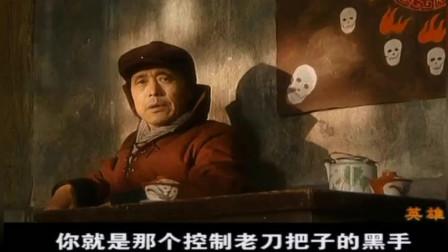 英雄:莲姑三人被抓,终于知道了原来老刀把子只是傀儡