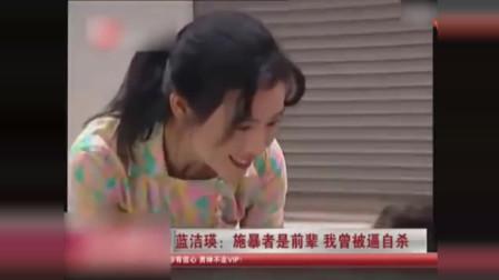 蓝洁瑛生前悲惨遭遇影像,愿来世做个普通女孩