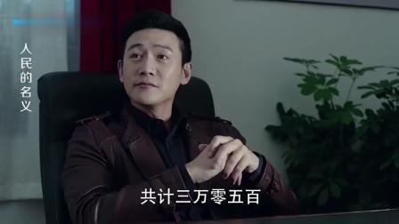 """《人民的名义》:赵德汉银行卡不少,可真没多少钱,难得的""""清官""""啊"""