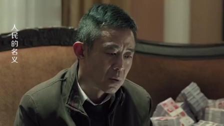 《人民的名义》:赵德汉被抓黑丁义珍,从50万到2亿,想想都可怕