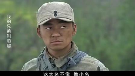 我的兄弟叫顺溜:陈大雷给王宝强赐名遭嫌弃,听着像叫儿子一样
