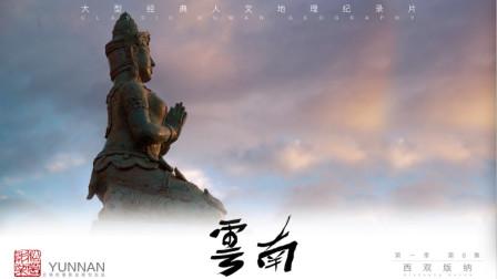 《云南》第一季 第8集  西双版纳