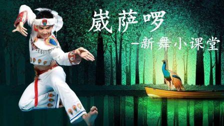 青年舞蹈家邓斌原创作品《崴萨啰》-小课堂