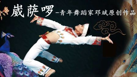青年舞蹈家邓斌原创作品《崴萨啰》-正面演示