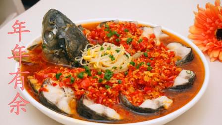草鱼别再做酸菜鱼了,过年换个花样做,香辣入味,下饭特别棒!