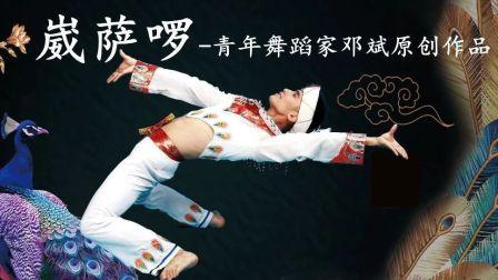 青年舞蹈家邓斌原创作品《崴萨啰》-背面演示