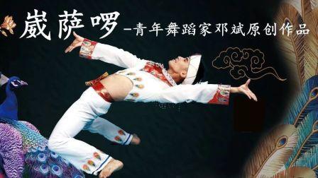 青年舞蹈家邓斌原创作品《崴萨啰》-动作分解