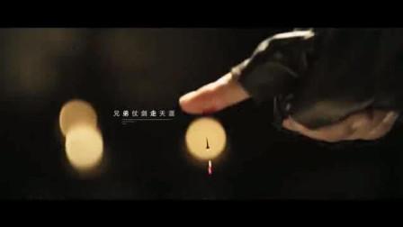 《镇魔司:四象伏魔》热推单曲MV《兄弟情》,摩登兄弟倾情献唱