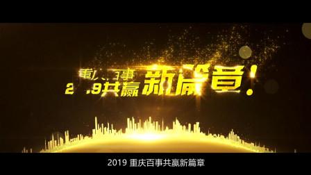 重庆百饮年会视频