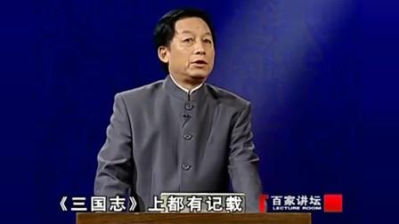 百家讲坛:易中天告诉你曹操到底长什么样!