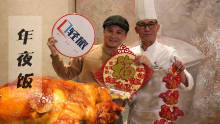 跟米其林大厨学做饭,一道普通瓦罐鸡,搭配食材黑松露都用上了