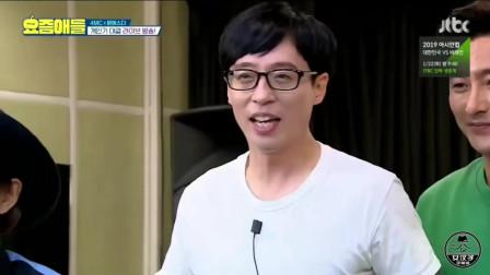 最近的孩子们:刘在锡网络直播中不仅被网友打赏,还要求脱衣服