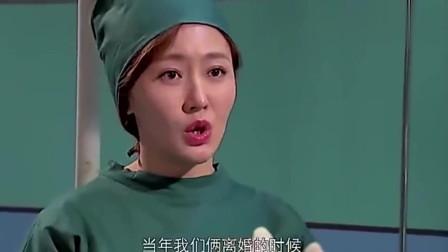 小伙去医院做手术,不料主刀大夫是自己前妻,下一刻不淡定