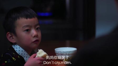 儿子看见妈妈伤心流泪,是这样安慰妈妈的,太感人了!