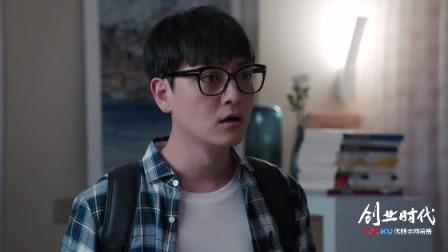 创业时代 34 杨阳洋与老公吵架夜不归宿,卢卡使小性子,竟然不知道身陷险境