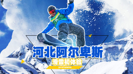 城会玩:年底还在苦想去哪玩?足不出国 带你体验阿尔卑斯山滑雪