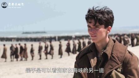 """《敦刻尔克》该片改编自二战历史事件""""敦刻尔克大撤退""""为背景"""