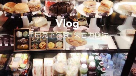 星巴克的芝士蛋糕超好吃, 朱古力吃法vlog