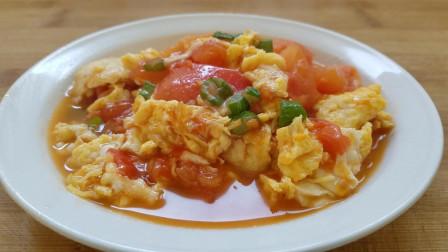 西红柿炒鸡蛋的做法,色香味全,爽口开胃!