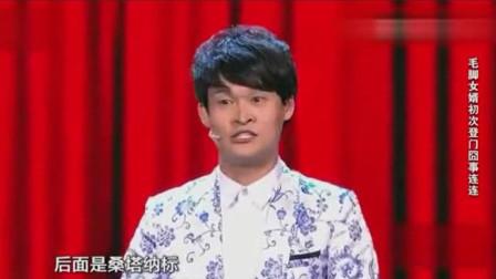 小沈龙脱口秀:毛脚女婿初次登门搞笑不断!