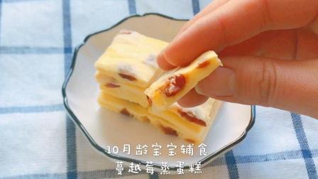 10月龄宝宝辅食, 蔓越莓蒸蛋糕, 超好吃
