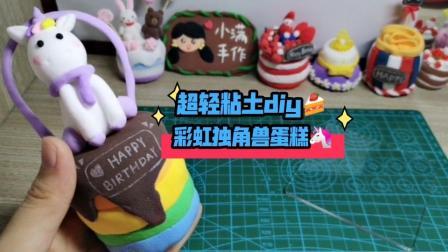 超轻粘土diy, 可爱彩虹独角兽蛋糕