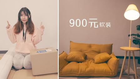 五金工入江闪闪诚心分享,900元小户型客厅软装方案,清新风格很耐看