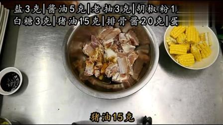 厨师长详细讲解糯米排骨的做法,果然好学易做,两分钟就学会了