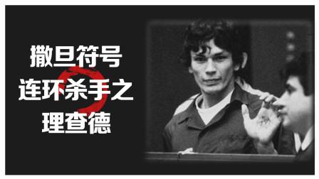 倒置五角星连环杀手理查德·犯罪心理分析