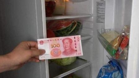 把钱放在冰箱里冷冻一下,还有这作用?学会了受益一生