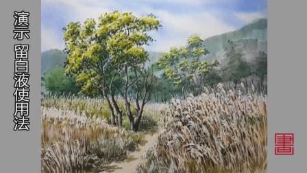 水彩画技法展示:使用留白液画出的田野 森林 远山等风景,效果更加自然