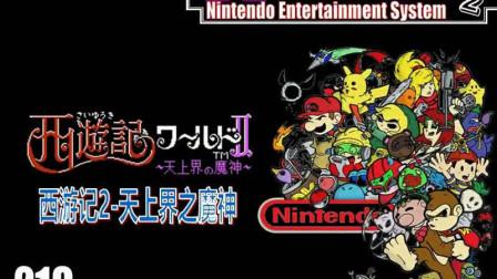 【NES】『西游记2-天上界之魔神』(Saiyuuki World 2 - Tenjoukai no Majin (J))60ftp