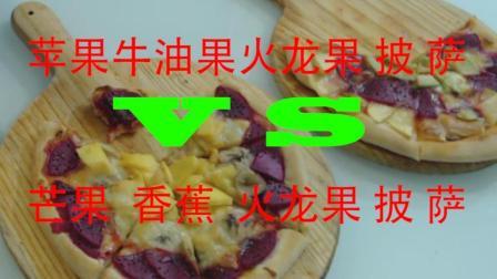 【披萨大冒险】芒果香蕉火龙果披萨VS牛油果火龙果苹果披萨 浓缩版