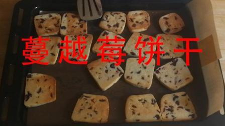 """北京""""暑期同城吃喝玩乐""""经典黄油蔓越莓饼干 完整版 超简单! 零失败! 披萨大冒险之旅"""