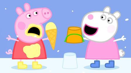 糟糕!小猪佩奇吃冰淇淋怎么弄到衣服上了?斑马苏怡有啥好办法?儿童玩具故事