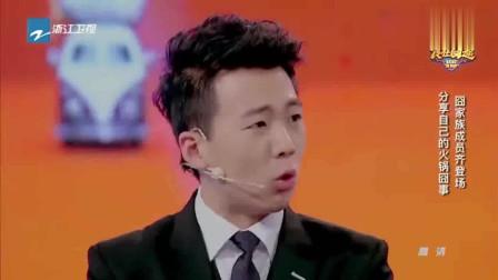 郭麒麟:在德云社吃火锅必须靠抢,讲解过程,全程大笑!