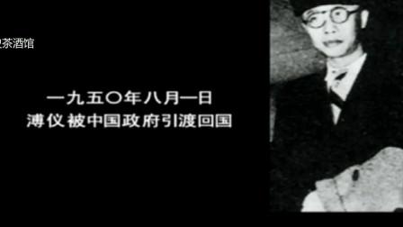 珍贵视频:1959年末代皇帝溥仪获特赦,当场泪流满面!