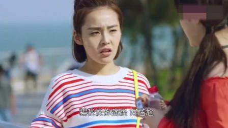 美女骗闺蜜帮忙买痛经药,结果是买毓婷,害得闺蜜很尴尬!