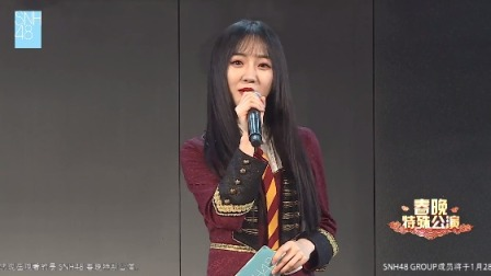 SNH48剧场公演190127