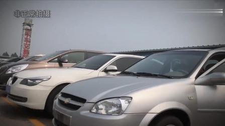 二狗带着8000块到北京最大的二手车市场看能买到什么车