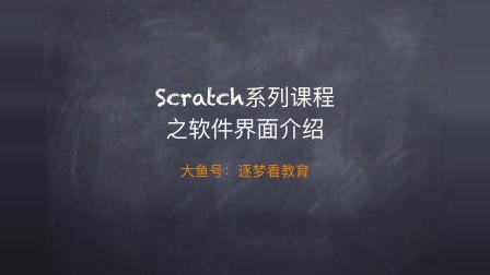 Scratch编程系列课程第一讲--scratch功能页面介绍