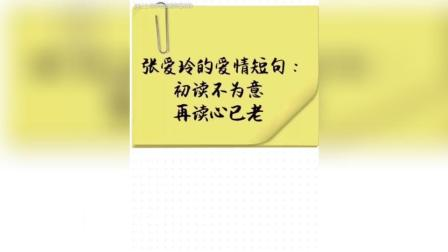 张爱玲因爱而生, 因爱困顿 她写了无数直抵人心的爱情短句