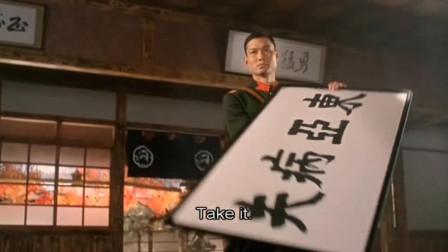 高傲的日本军官带着东亚病夫牌匾来踢馆,却不知中国武术的博大高深