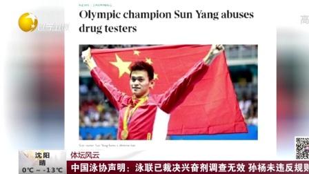 中国泳协声明:泳联已裁决兴奋剂调查无效 孙杨未违反规则