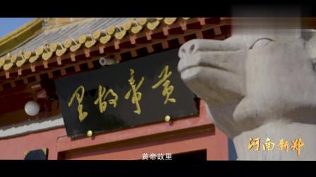 新郑市城市宣传片