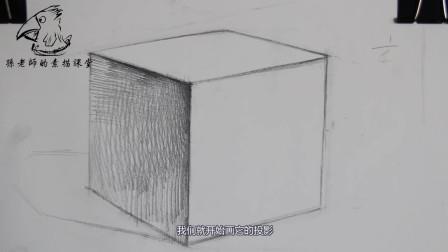 孙老师素描课堂:孙老师教你画正方体颜色暗面和投影